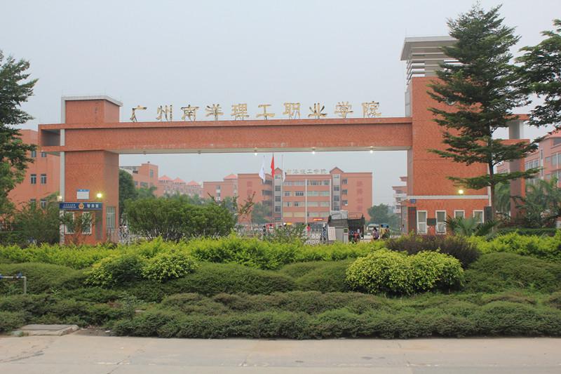 广州南洋理工职业学院