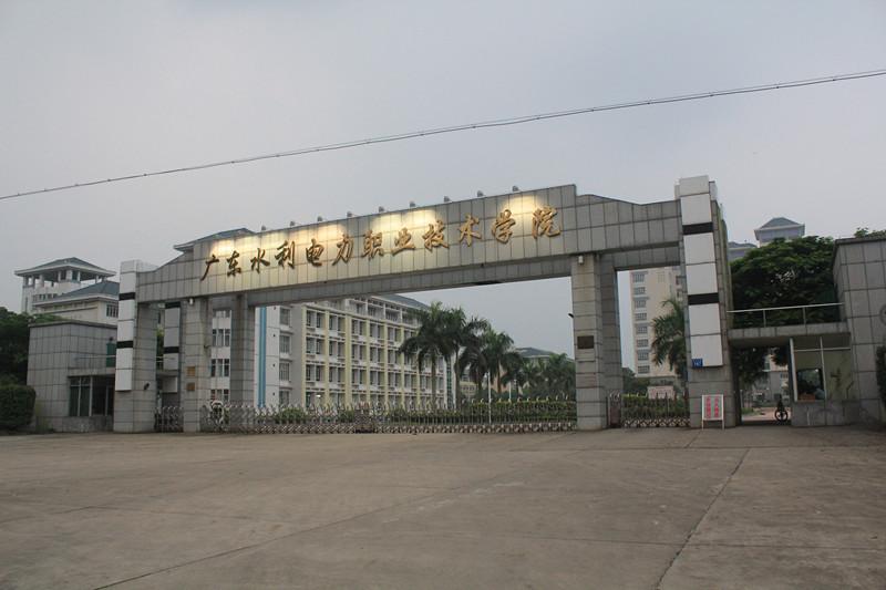 广东水利电力职业技术学院1