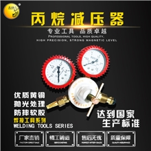 丙烷减压表