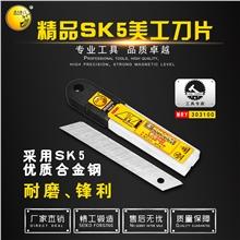 SK5美工刀片