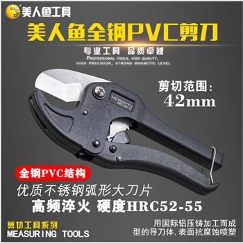 全钢PVC剪刀