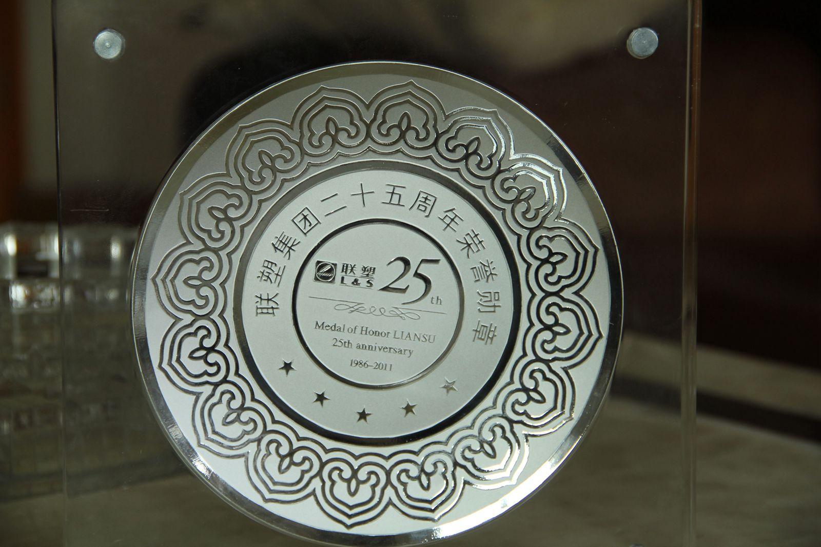 联塑集团25周年勋章