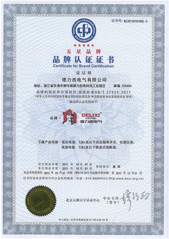 德力西品牌认证证书